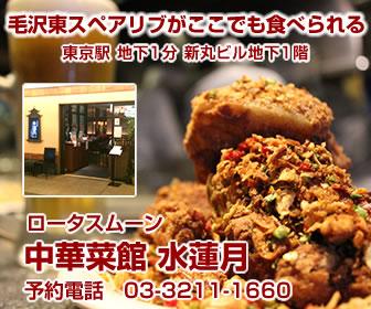 中華菜館 水蓮月 ロータスムーン