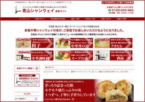 本格中華をご家庭で青山シャンウェイ通販サイト