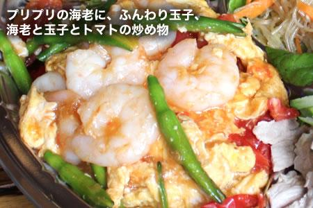 海老と玉子とトマトの炒め物