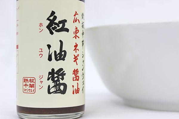 青山シャンウェイ 広東ネギ醤油 紅油醤(ホンユウジャン)