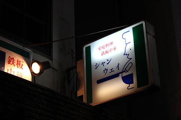 青山シャンウェイ