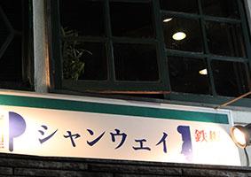 鉄板中華青山シャンウェイの看板