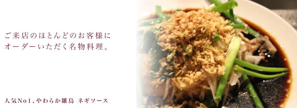 青山シャンウエイ 公式サイト