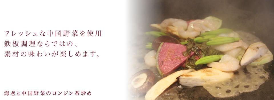 鉄板中華 青山シャンウエイ