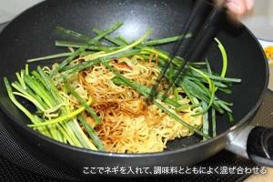 ネギを入れ麺、調味料とよく混ぜ合わせる