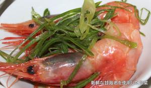 甘えびと紹興酒の冷菜