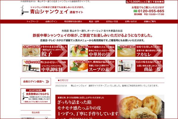 青山シャンウェイ公式通販サイト