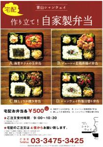 外苑前、青山、神宮前に本格中華お弁当を宅配いたします。