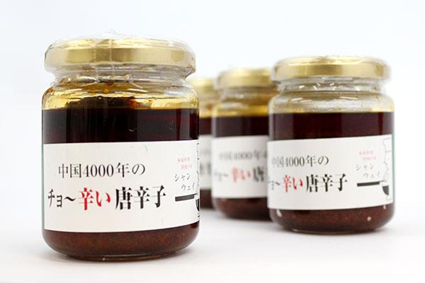 青山シャンウェイオリジナル 中国4000年のチョ~辛い唐辛子