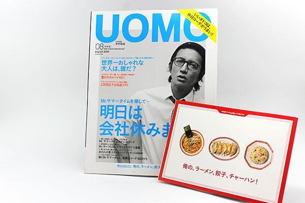 UOMO(ウオモ)8月号