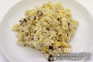 強めの火でしっかりと炒めます。 このとき、ヘラなどでご飯をほぐしますが、 お米をつぶさないようにします。